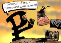 Снизив зависимость рубля от сырьевых цен, чиновники фактически лишили его последней фундаментальной поддержки
