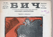 Понятно, что события революции 1917 года затронули все сферы жизни в стране и четвертая власть не могла оставаться в стороне: задачей журналистов было в том числе создание негативных образов политиков методом «демонизации»
