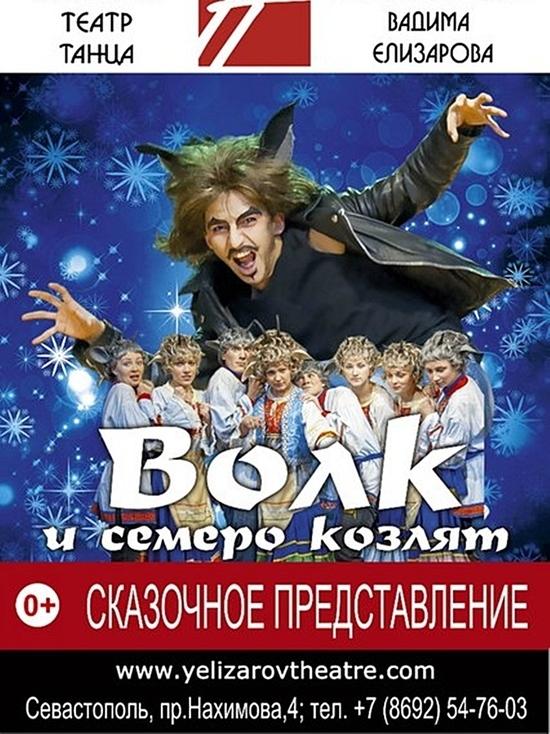 Театральная афиша Крыма с 27 июля по 2 августа