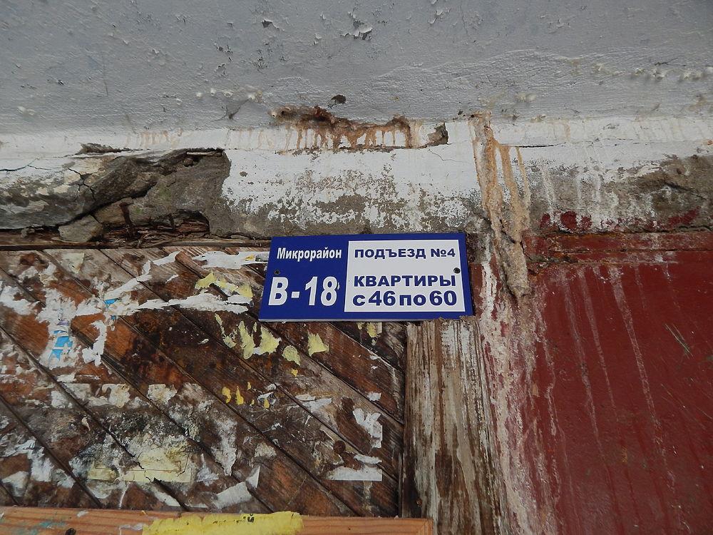 Жильцы в Пущино жалуются на работу управляющей организации