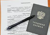 Что делать, если с вами не заключают трудовой договор при приеме на работу?
