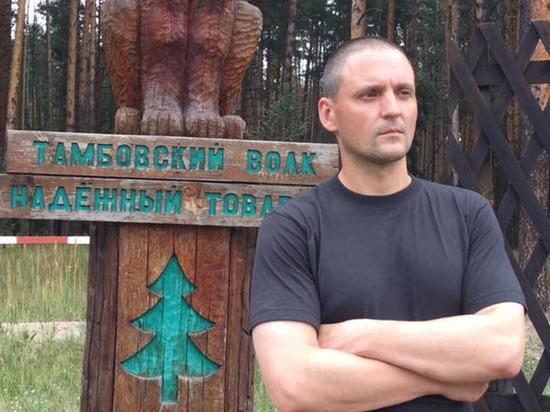 Тамбовский волк или товарищ: чем займется освобожденный оппозиционер Сергей Удальцов