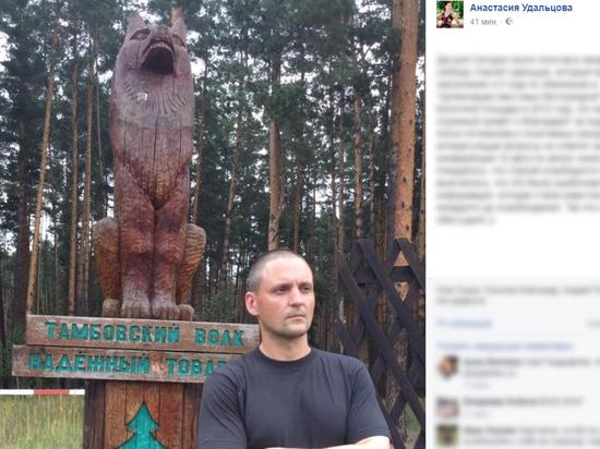 Сергей Удальцов вышел на свободу
