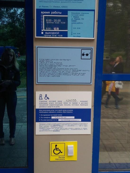 Почта России реализует масштабную программу по обеспечению почтовыми услугами людей с инвалидностью