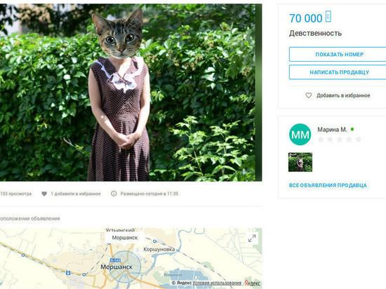 Жительница Моршанска выставила свою девственность на продажу, чтобы купить айфон