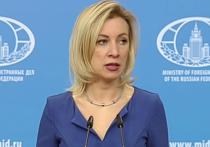Захарова назвала причину отсутствия в России четвертого генконсульства США