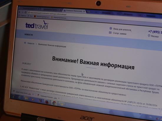 У 750 российских туристов могут возникнуть проблемы с возвращением на Родину