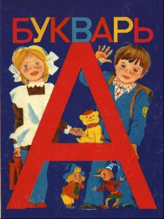Русские бывшего СССР забывают язык: престижнее быть похожими на товарищей