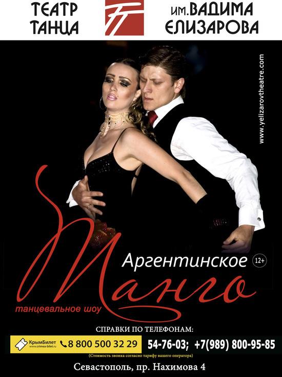 Театральная афиша Крыма с 31 августа по 6 сентября
