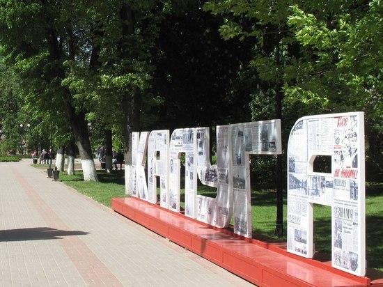 Финансирование проекта по формированию комфортной городской среды могут увеличить для Калужской области