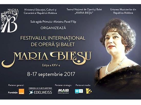 Двадцать пятый праздник музыки имени Марии Биешу