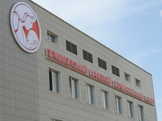 В день рождения приморского краевого перинатального центра – о его пациентах