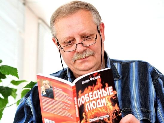 О непростых русских судьбах: известный калужский писатель и журналист Игорь Фадеев выпустил новую книгу
