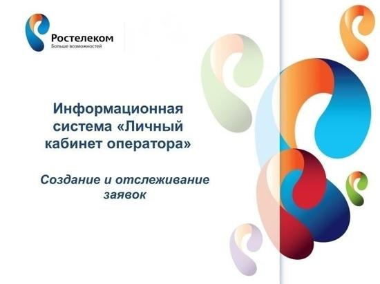 «Ростелеком» запустил «Личный кабинет» для операторов связи