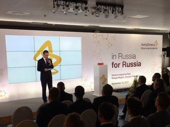 AstraZeneca начнет выпуск препаратов от рака легких на заводе в Калужской области
