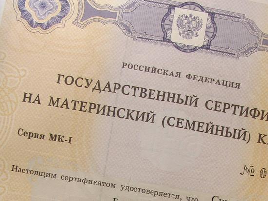 «Маткапитал — фикция»: депутат обвинил правительство в отказе россиянам
