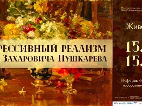 Выставку живописи Ивана Пушкарева представят в Калуге