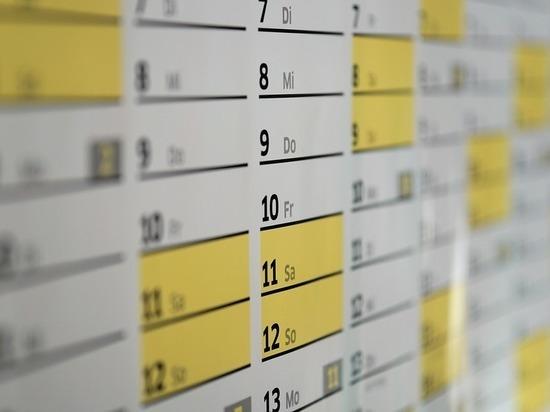 Опубликован график праздничных дней на 2018 год