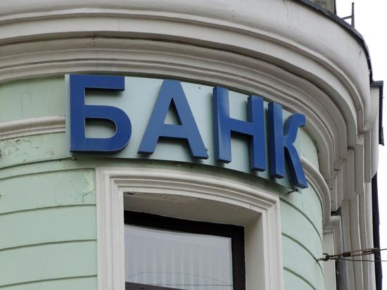 Позволить себе расширение сети  могут лишь некоторые крупные банки