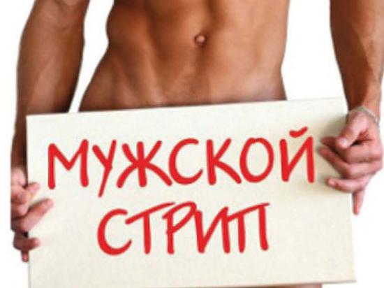 Бишкекский стриптизер – о женских желаниях и чили в стрингах