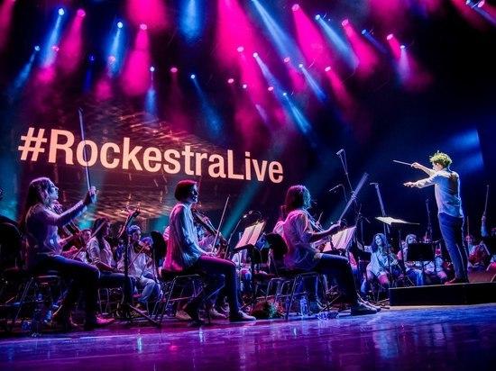 """Симфонический оркестр """"RockestraLive"""" представит концертную программу в Калуге"""