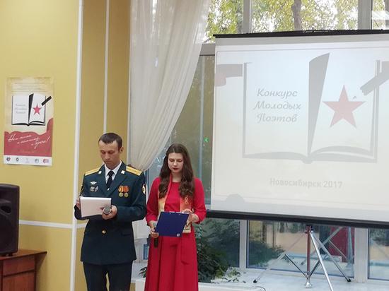 Новосибирский конкурс поэтов привлек внимание других регионов