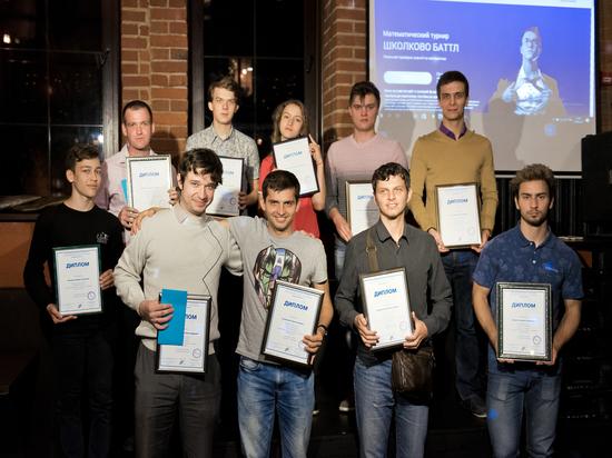 «Школково-баттл» наградил лучших математиков России