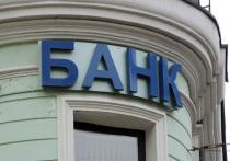 Количество банков, которые испытывают финансовые проблемы, растет с каждым днем