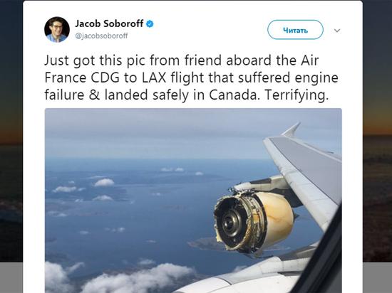 На борту лайнера находились около 500 пассажиров