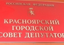 Депутаты горсовета Красноярска не нашли кандидатов в выборную комиссию