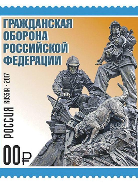 Гражданская оборона получила свою почтовую марку