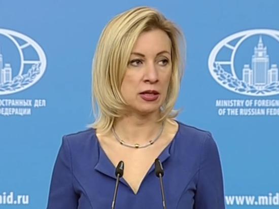 Захарова иронично прокомментировала заявление о