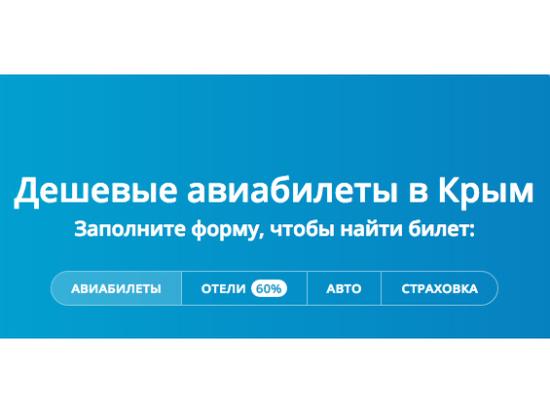 Дешевые билеты в Крым: отправляемся в путешествие прямо сейчас!