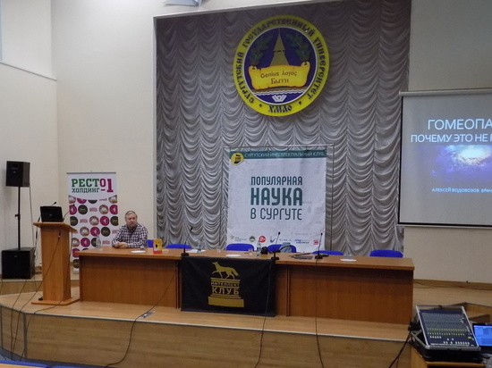 В Югре стартовал некоммерческий проект «Популярная наука в Сургуте»