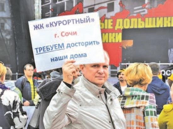 В Сочи живет 2137 обманутых дольщиков