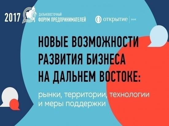 Новые возможности для предпринимателей обсудят в Хабаровске
