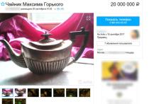 Москвичка, продающая чайник Максима Горького за 20 миллионов: «готова снизить цену»