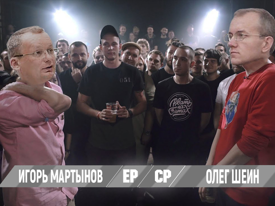 Шеин вызвал Мартынова на дуэль. Телевизионную
