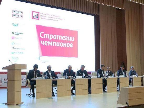 В Тюмени прошел II конгресс «Стратегии чемпионов»