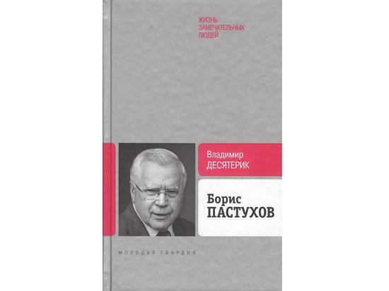 Вышла книга про министра по делам СНГ Бориса Пастухова