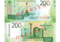 Нацбанк Украины наложил табу на российские банкноты номиналом 200 рублей с изображением Крыма