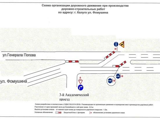 Движение по шопинской дороге на Правобережье Калуги снова меняется