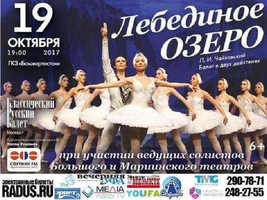 Классический Русский балет станцует в Уфе «Лебединое озеро»