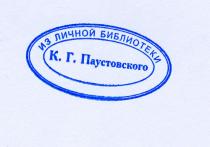 Десять лотов из благотворительного стринга аукциона «Город муз» продадут в Москве 24 октября в пользу дома-музея Константина Паустовского в Тарусе