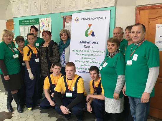 В Калуге назвали победителей отборочного этапа «Абилимпикс»