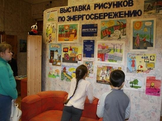 Ивэнерго: в Ивановской областной библиотеке для детей и юношества открылась выставка детских рисунков на тему энергосбережения