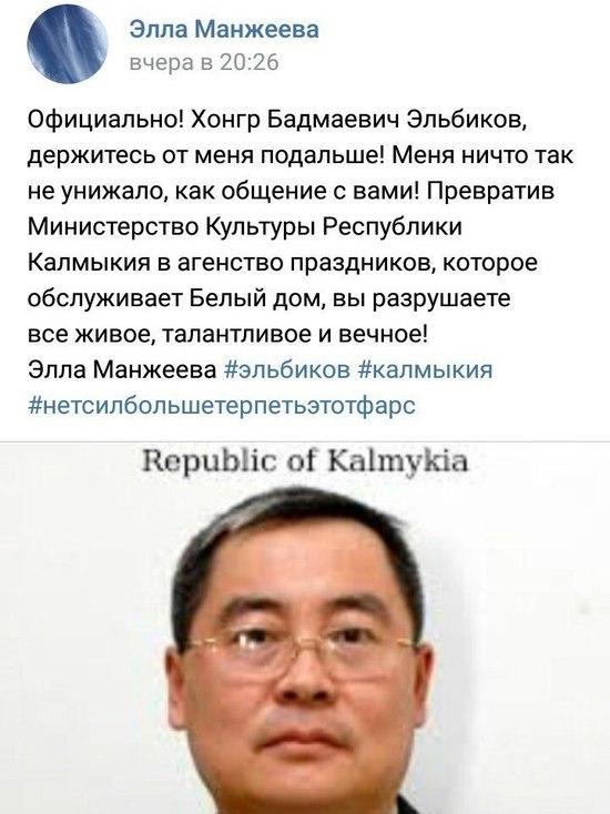 Кинорежиссер Элла Манжеева резко высказалась в адрес министра культуры Калмыкии