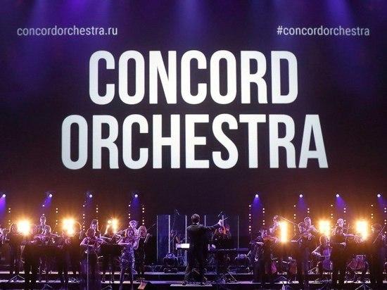 """Симфонические рок-хиты """"Concord Orchestra"""" прозвучат в Калуге"""