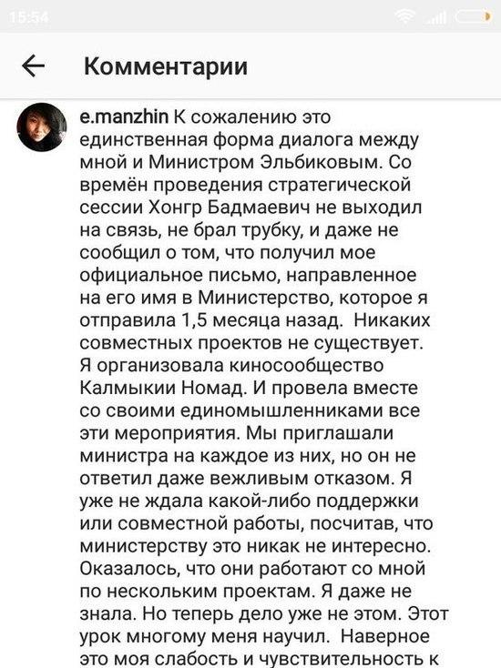 Скандал закончен: Элла Манжеева выразила сострадание  министру культуры Калмыкии