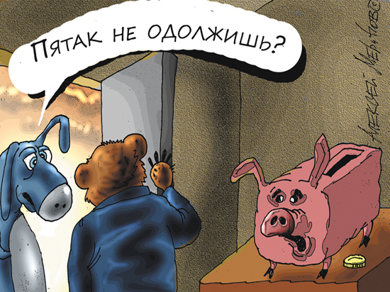 Полтора ужаса: экономисты объяснили, чего ждать от нового бюджета РФ